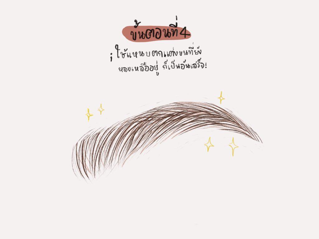 Eyebrows waxing tip